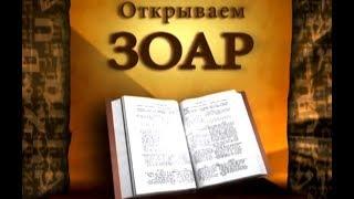 "Курс ""Открываем Зоар"", урок 1, 2009-11-08"