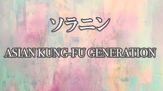 【生音風カラオケ】ソラニン - ASIAN KUNG-FU GENERATION【オフボーカル】