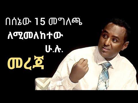 Ethiopia- good information – ጉዳዩ ለሚመለከተው ሁሉ መረጃ ።