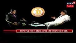 Bitcoin Extortion Case: Exclusive Interview With Builder Shailesh Bhatt   News18 Gujarati EXCLUSIVE