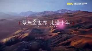 《聚焦全世界》十周年精華Trailer|舒夢蘭