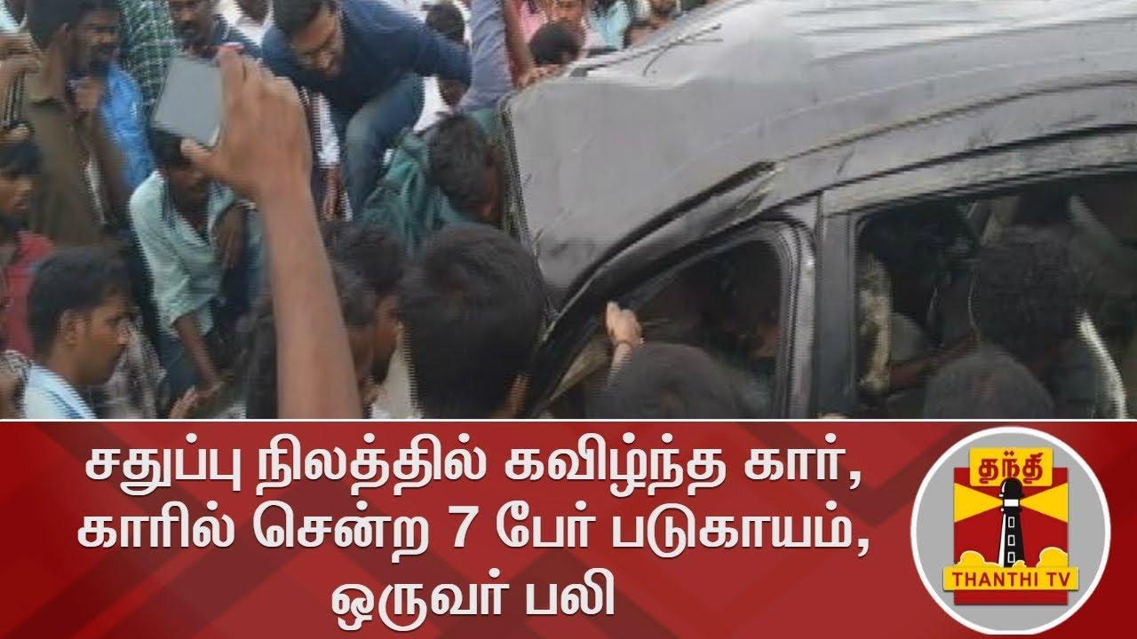 Car Topples Near Thoraipakkam - 1 Died, 7 Injured | Chennai | Road Accident