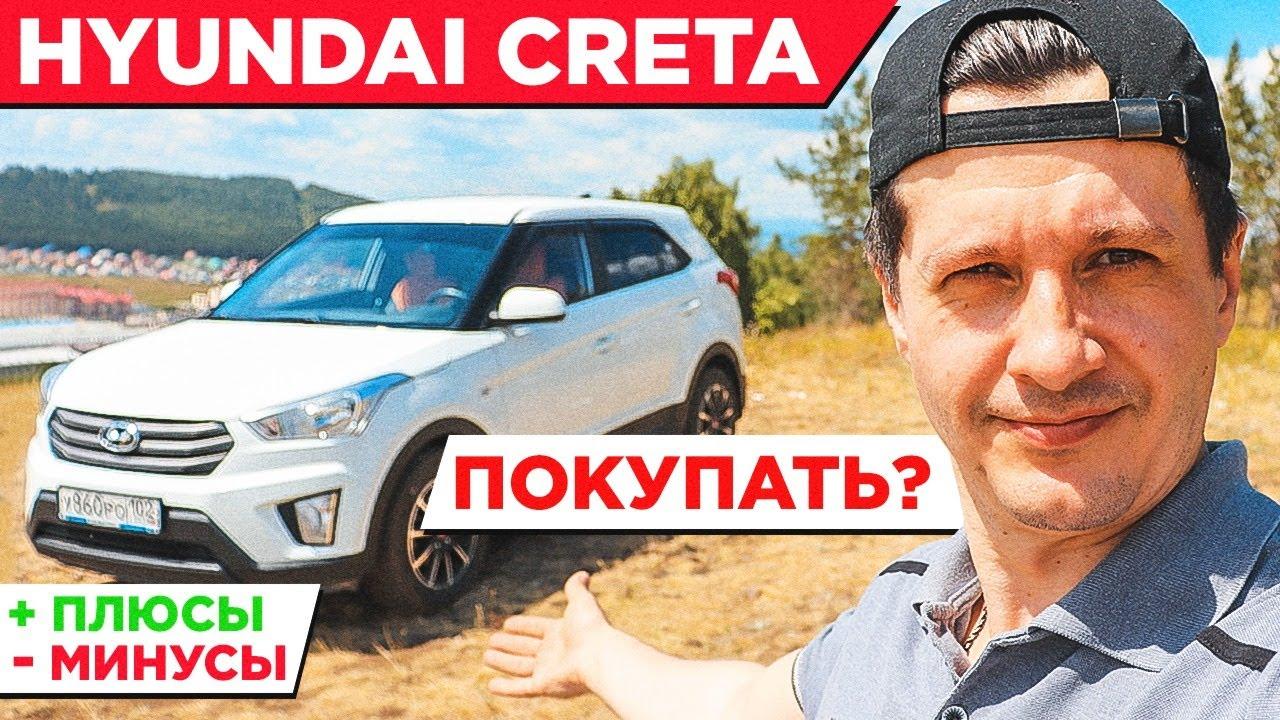 Обзор Hyundai Creta, плюсы и минусы, стоит ли покупать?