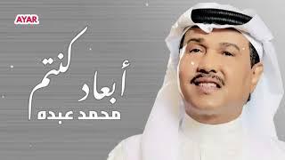 محمد عبده - ابعاد كنتم