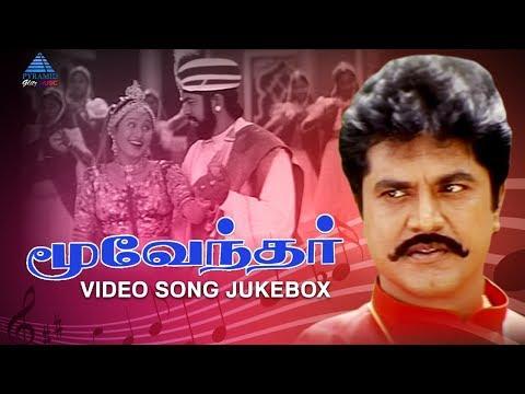 Moovendar Tamil Movie Songs | Video Jukebox | Sarath Kumar | Devayani | Sirpy | Pyramid Glitz Music