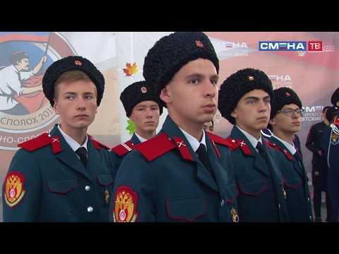 Закрытие Всероссийской спартакиады и военно спортивной игры «Казачий сполох» в ВДЦ «Смена