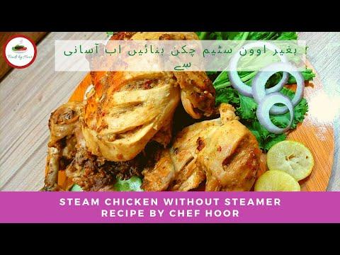 Steam Chicken Without Steamer By Chef Hoor