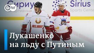 Нефть, газ и немного хоккея: Лукашенко и Путин скрестили клюшки в Сочи. DW Новости (07.02.2020)