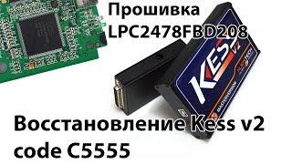 kess v2 repair after internet conncted - المناصرة لهندسة السيارات