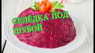 Селёдка под шубой/ Лучший рецепт/ Новогодний салат/
