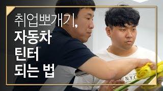 취업뽀개기, 자동차 틴터 되는 법 (feat. 브이쿨 …