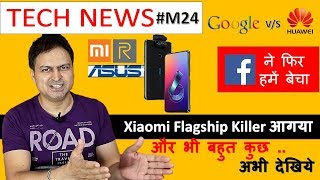 Tech News #M24 | Xiaomi #FlagshipKiller is here, Asuszenphone Worlds First ... Watch NOW