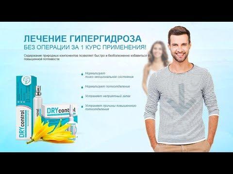 Dry Control - где купить, цена, как пользоваться