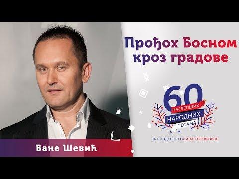 PROĐOH BOSNOM KROZ GRADOVE – Bane Šević