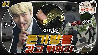 """[6月의 무도] 오래 기다리셨습니다. ⚡무도 추격전 레전드⚡, 시작은 서울역 추격전 장면부터! """"돈가방을 갖고 튀어라"""" 1편 infinite challenge"""