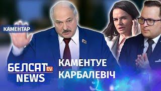 Карбалевіч: Лукашэнка збіраецца сыйсці   Карбалевич: Лукашенко собирается уйти