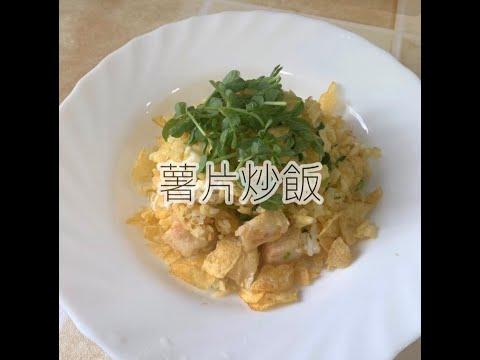 簡單炒 • 薯片炒飯 點樣炒到粒粒金黃色? - YouTube