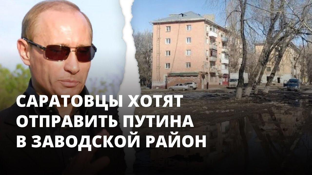 Саратовцы хотят отправить Путина в Заводской район