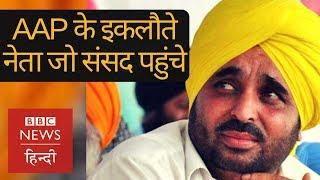 Lok Sabha Elections AAP Bhagwant Mann (BBC Hindi)