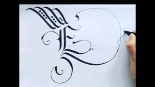 Каллиграфия. Готический шрифт. Буква Е.(Буква Е., 2016-04-23T13:36:22.000Z)
