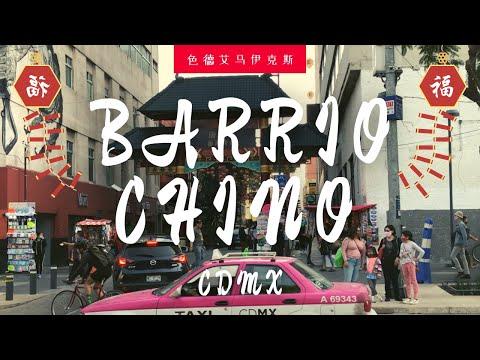 BARRIO CHINO de la Ciudad de México | CDMX