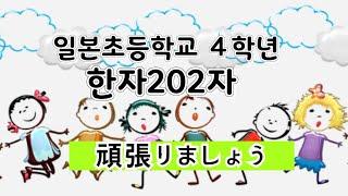 일본 초등학교 4학년 한자 202자 어떤 한자가 나올까…