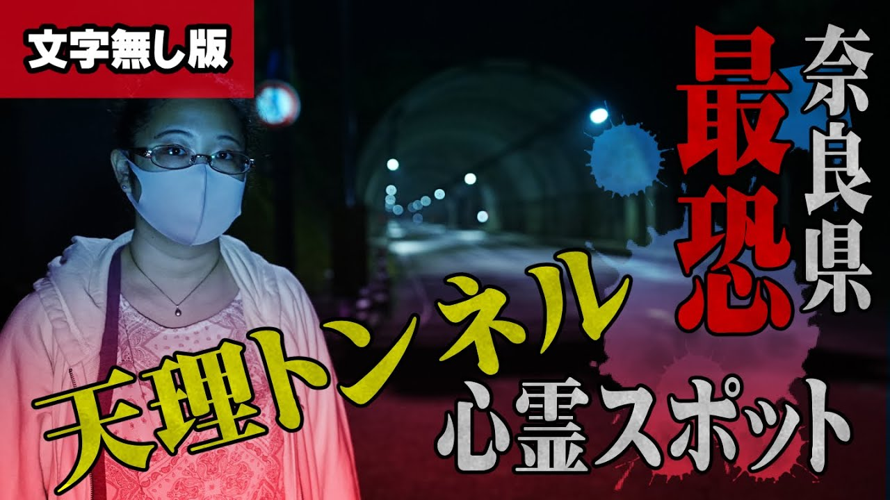 【文字無し版】奈良県最恐心霊スポット【天理トンネル】に潜入!