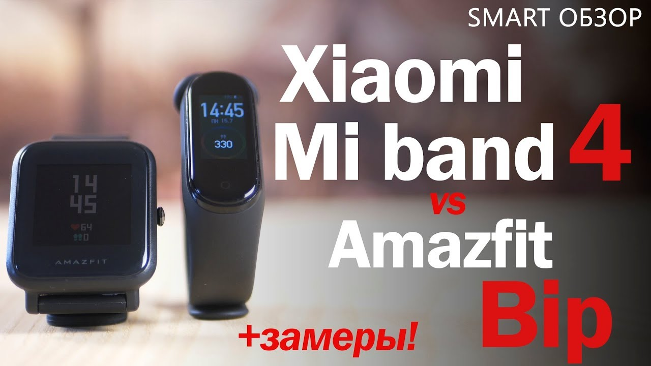 Xiaomi Mi band 4 vs Amazfit Bip - ПОДРОБНЫЙ ТЕСТ! Что выбрать в 2019 году?