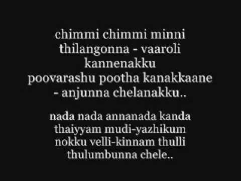 chimmi chimmi karaoke - urumi