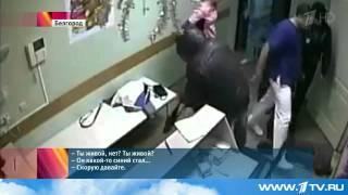 В белгороде врач убил пациента видео(В Белгороде возбуждено уголовное дело после шокирующего происшествия в одной из больниц., 2016-01-09T14:07:13.000Z)