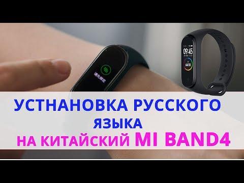 Xiaomi Mi Band 4 как установить Русский Язык на Китайскую версию