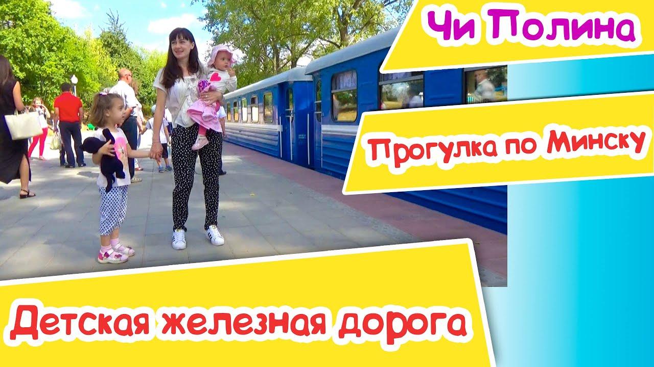 Большой выбор детских железных дорог и поездов. Игрушечные паровозики для детей. Купить железную дорогу и паровозы для детей в минске с доставкой по беларуси.