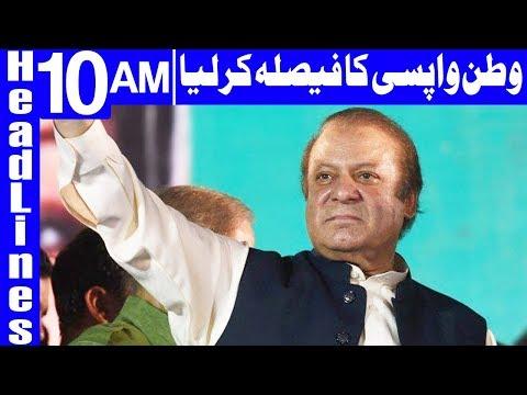 Is Nawaz Sharif Coming Back To Pakistan? - Headlines 10 AM - 16 December 2017 - Dunya News