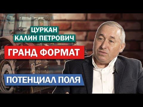 Сельское хозяйство в Украине и мире   Гранд формат