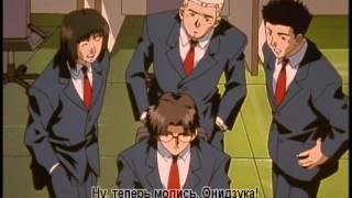 Great teacher Onizuka 4 серия