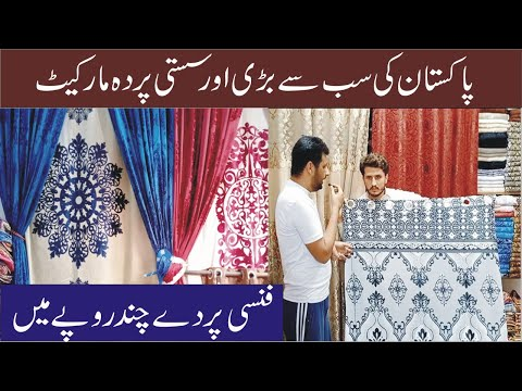 Parda cheap market in Lahore|| Parda wholesale market in pakistan || Curtain prices in Pakistan