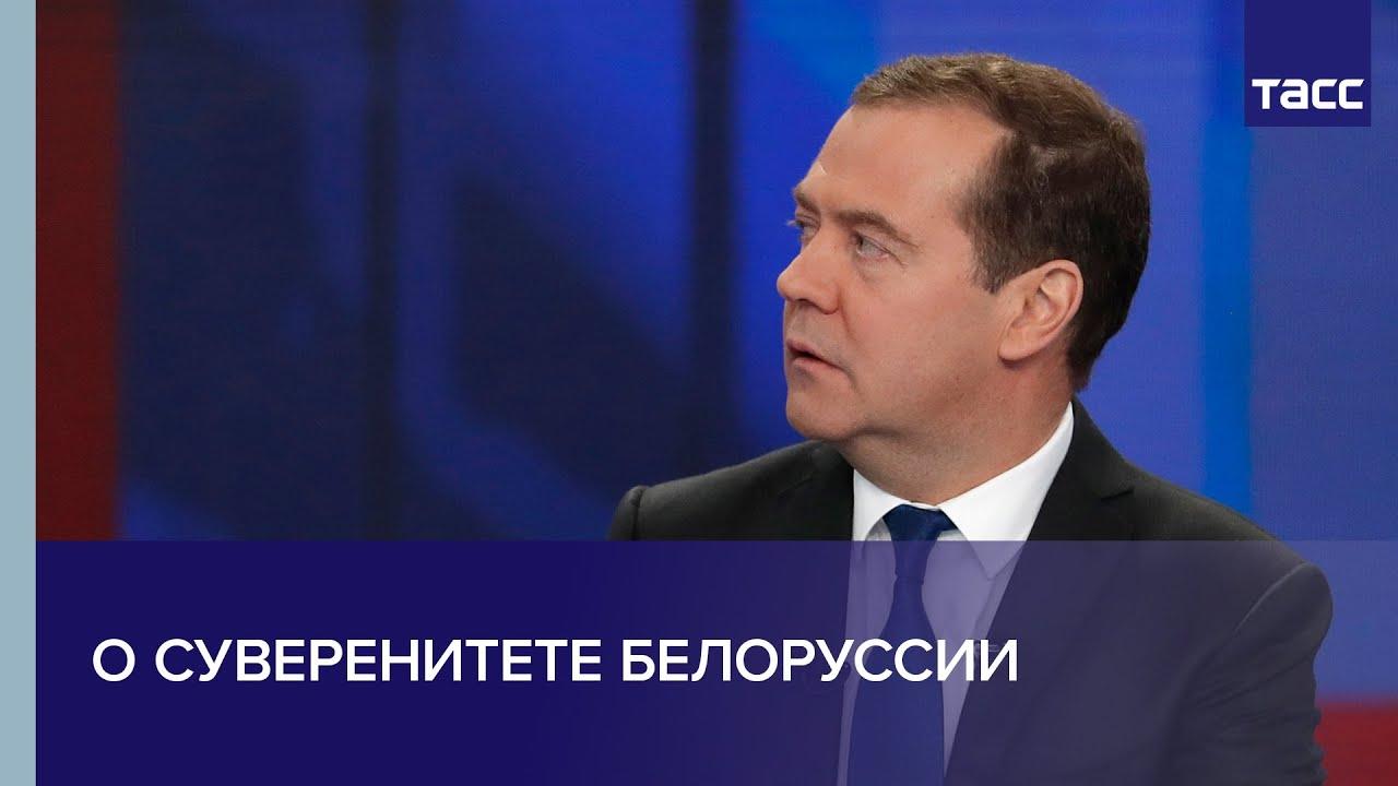 Медведев: Белоруссии не нужно бояться потерять суверенитет