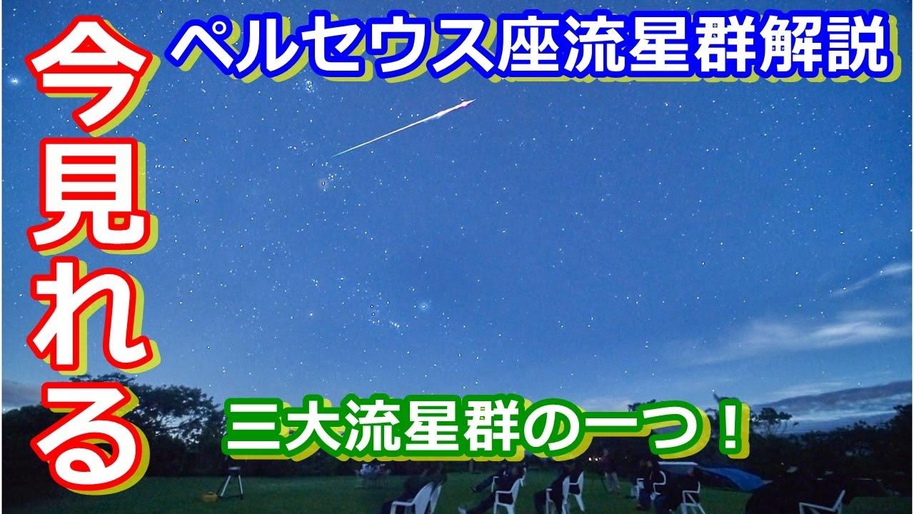 【ゆっくり解説】今見れる!どうやって見る?三大流星群の一つ!ペルセウス座流星群解説!