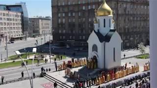 Крестный ход в Новосибирске 21 мая 2017