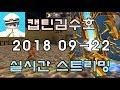 [캡틴김수호:LIVE] 카스온라인 토요일 생방송 - 캡틴 또 늦잠... 홀리소드 갑시다!