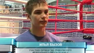 Зареченец завоевал «золото» на Первенстве ПФО по боксу