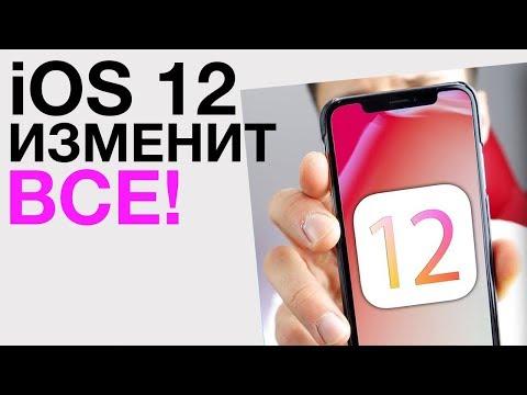 Характеристики iOS 12 и 3 камеры для iPhone 2018. Вертолет всего за 7000$. Биржа HuobiPro!