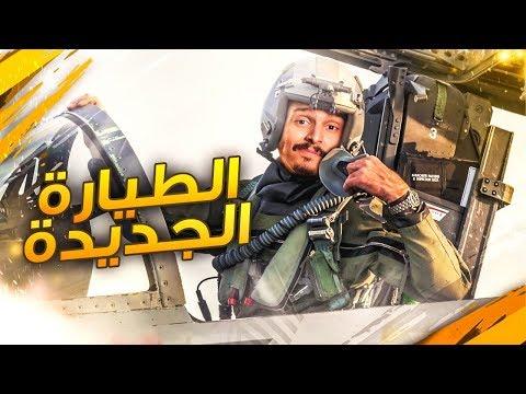 الطياره اليديده ..✈️🔥 ((بلا مال#59)) - فيفا19 / Fifa19
