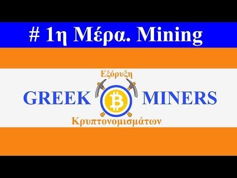 #1η Μέρα.Εξόρυξη Κρυπτονομισμάτων . Mining Bitcoin