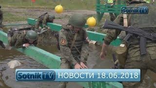 НОВОСТИ. ИНФОРМАЦИОННЫЙ ВЫПУСК 18.06.2018
