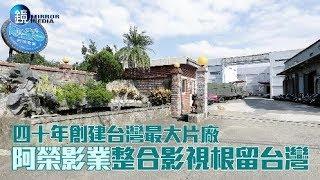 鏡週刊 娛樂透視》四十年創建台灣最大片廠 阿榮影業整合影視根留台灣