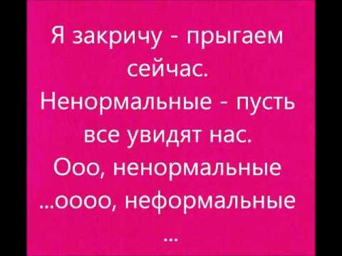 Динама Ненормальные lyrics