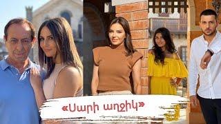 #BACKSTAGE. Ինչպես են ընթանում «Սարի աղջիկ» հեռուստասերիալի նկարահանումները