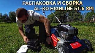 Обзор газонокосилки AL-KO Highline 51.6 SPI. Просто Константиновы