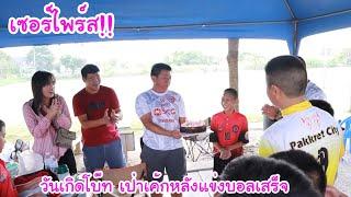 เซอร์ไพร์ส วันเกิดโบ๊ท!! เพื่อนๆในทีมจัดงานให้ เป่าเค้กหลังแข่งบอลเสร็จ | KAMSING FAMILY